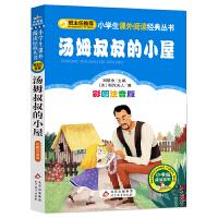 汤姆叔叔的小屋(彩图注音版)小学生语文新课标必读丛书