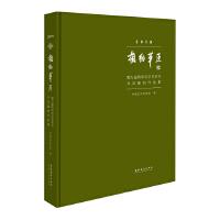 2019相约草原――第九届两岸汉字艺术节书法篆刻作品集