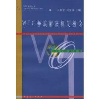 WTO 争端解决机制概论 余敏友,左海聪,黄志雄 9787208037847 上海人民出版社
