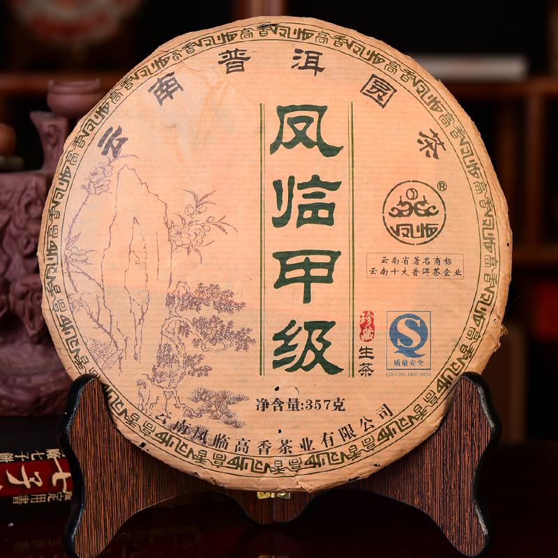 【7片一起拍】2007年 凤临茶厂 甲级饼生茶 357克/片