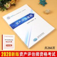 2020新版 资产评估师2020 资产评估师考试用书2020 注册资产评估师教材 资产评估基础 官方正版教材 注册资产评
