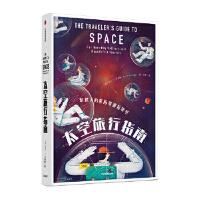 太空旅行指南:地球人的星际穿越指导书