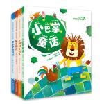 中国童话名家名篇・大字注音版(全四册)包含:小巴掌童话、书本里的蚂蚁、小狗的小房子、阿笨猫传