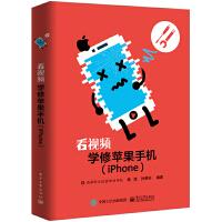 看视频学修苹果手机(iPhone)