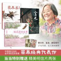 蔡皋经典中国绘本(套装3册)