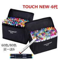 马克笔套装Touch new6代60色80色学生手绘绘画彩色双头油性笔