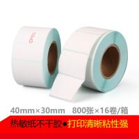 热敏不干胶打印纸条码纸 标签纸电子称纸D4030,40*30*800