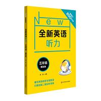 2019版 全新英语听力 五年级基础版 华东师范大学出版社