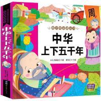 中华上下五千年小学版彩图注音版全套正版儿童版中国历史故事书籍