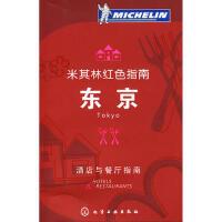 米其林红色指南--东京(日)案西昭雄,杜欣阳,白晓煌化学工业出版社9787122035202