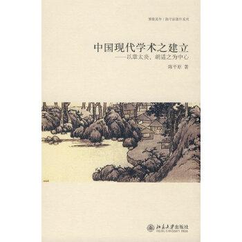 中国现代学术之建立–以章太炎、胡适之为中心(pdf+txt+epub+azw3+mobi电子书在线阅读下载)