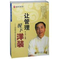让管理脱下洋装 中国传统文化在管理中的应用 6DVD 李飞龙