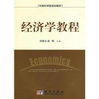 【正版二手8成新】经济学教程 何维达 赵哓 吕殿平 曹辉 科学出版社