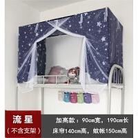 ???学生宿舍寝室公寓上铺下铺帘子遮光布两用一体式拉链双层床帘蚊帐 1.0m(3.3英尺)床