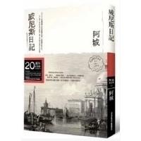 【预售】正版 阿城《威尼斯日�(20�L年�o念版)》新�典文化