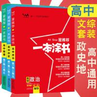 一本涂书高中政治历史地理文综政史地文科3本2020新版组合高考高一二三高中教辅导书可搭配