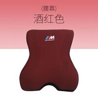 宝马汽车头枕 腰靠垫护颈枕靠枕抱枕新3系 5系 X1 X3 X5 内饰改装 腰靠 魅力红 -1个