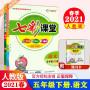 2021春七彩课堂五年级下册语文人教版RJ 内含预习卡