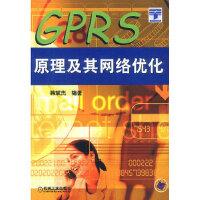 GPRS原理及其网络优化 韩斌杰著 机械工业出版社 9787111121596