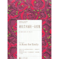 献给艾米丽的一朵玫瑰(经典印象)威廉福克纳9787533937508【新华书店,稀缺收藏书籍!】