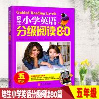 培生小学英语分级阅读80篇五年级5年级 读物有声音频彩绘阶梯阅读理解听力强化训练教材同步单词语法