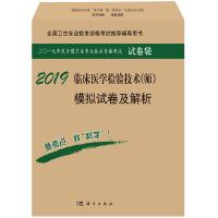 2019临床医学检验技术(师)模拟试卷及解析