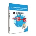 2020春一课一练 ・四年级语文(统编版)(第二学期)