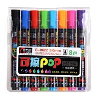 金万年 可擦POP笔 8色白板笔 绘图笔 美工笔 5mm 白板笔G-0622