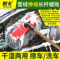 汽车洗车拖把长柄伸缩洗车刷子雪绒擦车除尘掸子蜡拖清洁工具用品