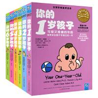 你的N岁孩子系列(2-6岁)(全球阶梯教养圣经,耶鲁大学20年研究成果,畅销30年)正版畅销书籍你的