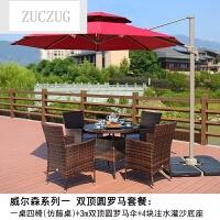 ZUCZUG藤编户外休闲桌椅伞组合庭院阳台藤椅子三五件套室外喝茶 双顶圆罗马套餐