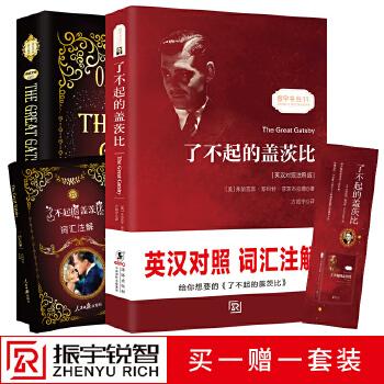 【赠全英文版】了不起的盖茨比 中英文对照双语版 正版无删减原著翻译全译本英汉对照 世界名著文学小说英语阅读双语读物书籍 英汉对照
