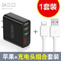 多口充电器通用6双口USB插头苹果安卓2.1手机2A2.4智能3A快充 3A三口数显+ 苹果数据线1.5米