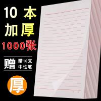 信纸批发方格稿纸信签纸稿纸学生用英语本子方格信笺纸横线草稿纸