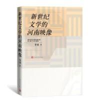 新世纪文学的河南映像 李勇 9787020157686