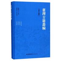 台湾古籍丛编 第七辑 精装(共10辑1套装箱)