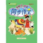 2019年秋季 黄冈小状元・同步作文 二年级(上)