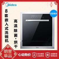 美的(Midea)8套嵌入式家用洗碗机WQP8-3906B-CN 智能洗WIFI 软水除菌风机烘干 单机