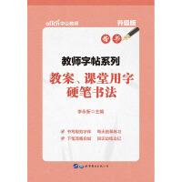 中公教师字帖系列教案、课堂用字硬笔书法升级版