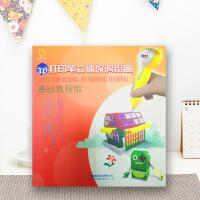 3d打印笔教程书3D儿童立体绘画笔配件透明板临摹画册涂鸦教材