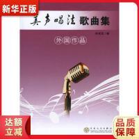 美声唱法歌曲集(外国作品) 何米亚 9787530658475 百花文艺出版社 新华书店 品质保障