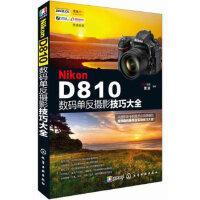 【新书店正版】 Nikon D810数码单反摄影技巧大全 FUN视觉,雷波著 化学工业出版社 978712222332