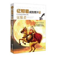 征服者 成吉思汗5:征服者 [英] 康恩・伊古尔登,周沛郁,程道民 湖南人民出版社 9787556106165