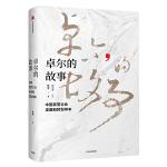 卓尔的故事:中国民营企业发展和