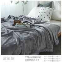 纯色法莱绒毛毯冬季珊瑚绒床单云貂绒金貂绒毯子加厚冬季加大毛毯 鲨鱼灰(加厚) 宽包边款