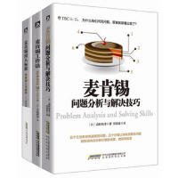 麦肯锡经典系列套装(共三册)(团购,请致电400-106-6666转6)