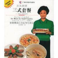 方太食谱:三式套餐 方任利莎 广西科学技术出版社 9787806199220
