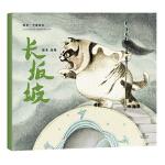 长坂坡(2018新版,中国首位国际安徒生插画奖短名单入围者熊亮作品,故事与画面浑然天成的专业级绘本。)
