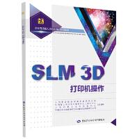SLM 3D 打印机操作
