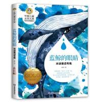 蓝鲸的眼睛 儿童文学读物彩图美绘版小学生三四五六年级7-9-10-12岁课外阅读书籍青少年儿童必读名著故事书